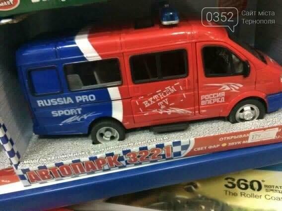 """Тернополянам продають іграшки з написом """"Россия вперед"""" (фото), фото-1"""