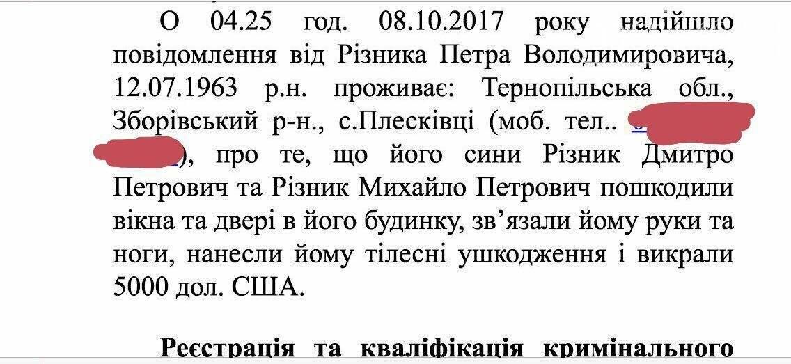 Пошкодили вікна, зв'язали, побили, забрали гроші: на Тернопільщині батько звинувачує своїх синів-поліцейських, фото-1