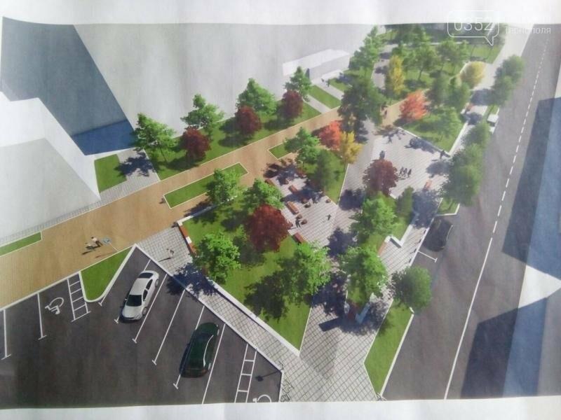 Як виглядатиме сквер біля площі Героїв Євромайдану у Тернополі? (фото), фото-4