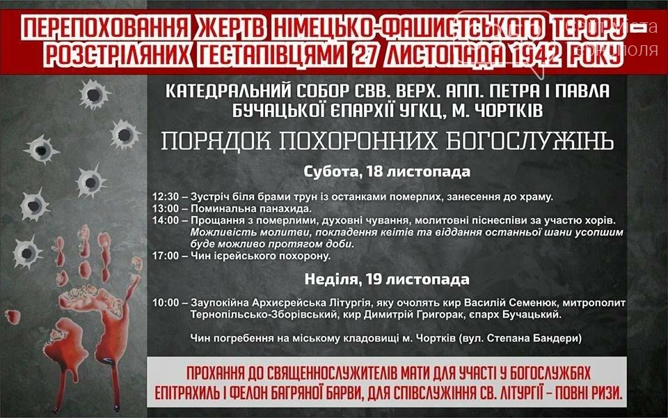 На Тернопільщині перепоховають розстріляних 27 листопада 1942 року упівців, фото-1