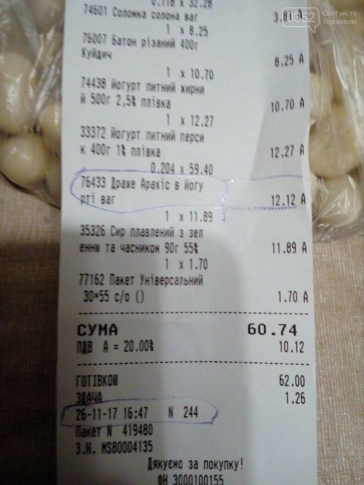 В одному із супермаркетів Тернополя продають продукти з майбутнього, жартують в соцмережі (фото), фото-1