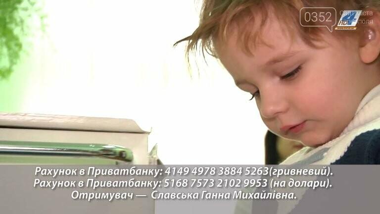 Тернополяни можуть допомогти маленькому Олегу Славському почути світ (відео), фото-1