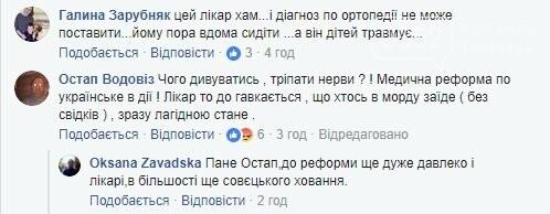 """""""Я вас дивитись не буду, бо не хочу!"""": мами Тернополя скаржаться на хамство в дитячій поліклінці, фото-3"""