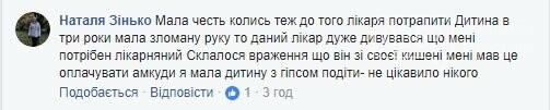 """""""Я вас дивитись не буду, бо не хочу!"""": мами Тернополя скаржаться на хамство в дитячій поліклінці, фото-4"""