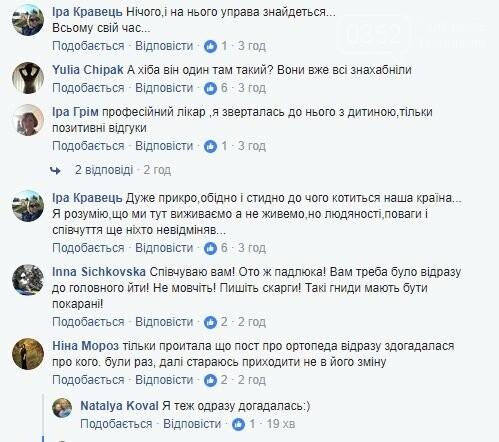 """""""Я вас дивитись не буду, бо не хочу!"""": мами Тернополя скаржаться на хамство в дитячій поліклінці, фото-6"""