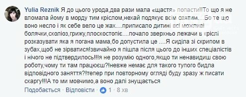 """""""Я вас дивитись не буду, бо не хочу!"""": мами Тернополя скаржаться на хамство в дитячій поліклінці, фото-7"""