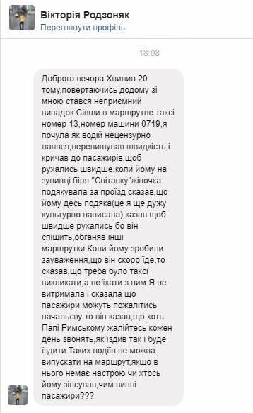 """""""Хоч Папі Римському жалійтесь"""": в Тернополі знову скандал через маршрутчиків, фото-1"""