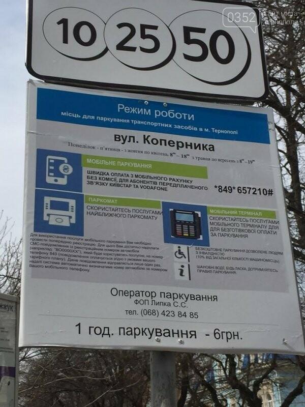 За парковку у Тернополі відтепер можна розрахуватись через мобільний , фото-1