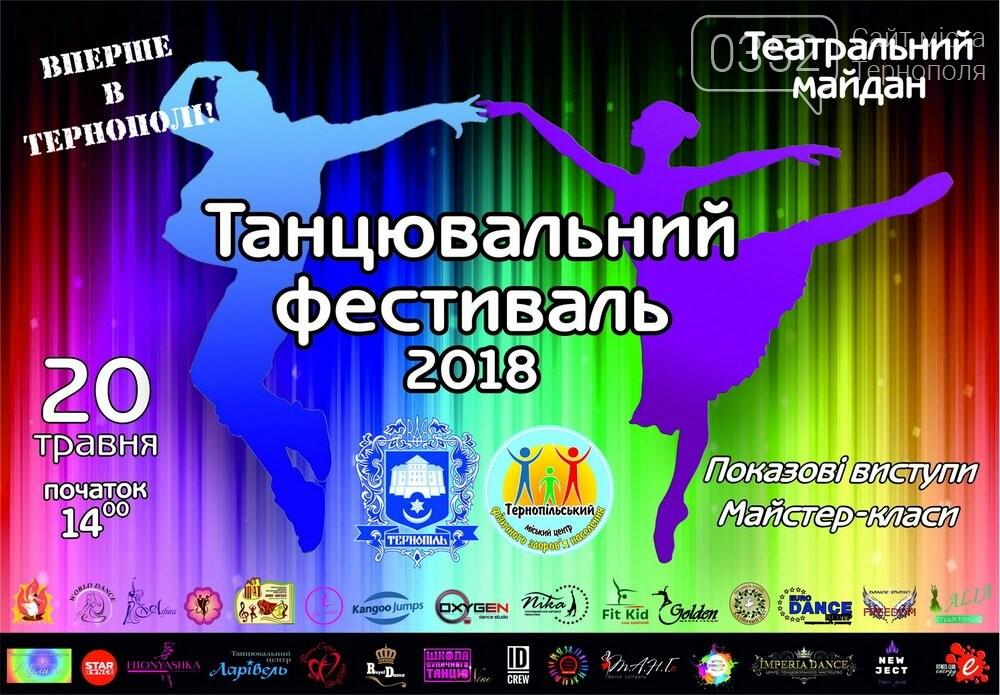 """На Театральному майдані в Тернополі відбудеться """"Танцювальний фестиваль"""", фото-1"""