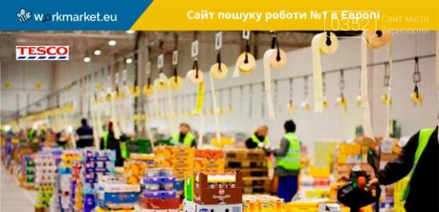 Робота на Tesco в Чехії – бажана і можлива, фото-1