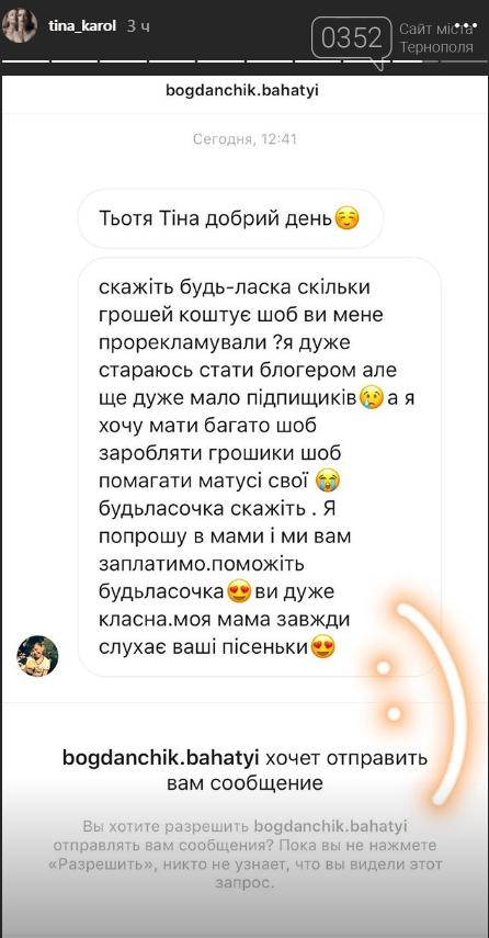 Маленький блогер з Тернополя  звернувся з проханням до Тіни Кароль, фото-1