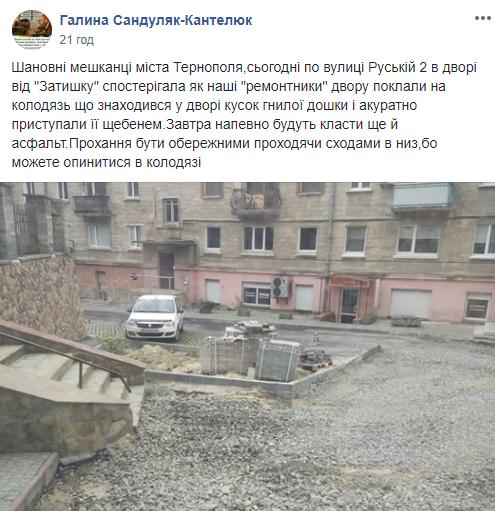 """""""Колодязь, прикритий гнилою дошкою"""": тернополян попереджають про приховану небезпеку в центрі міста, фото-1"""