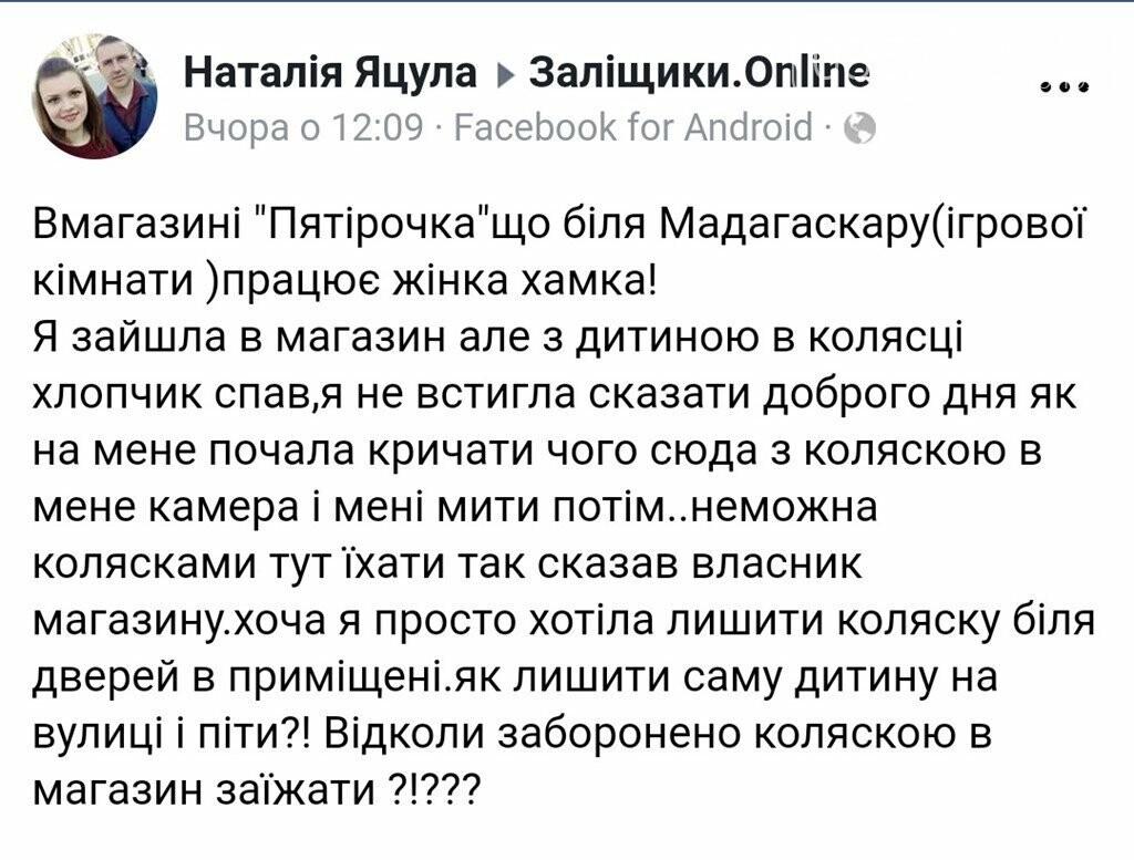 В магазині на Тернопільщині жінці з коляскою заборонили заходити до закладу , фото-1