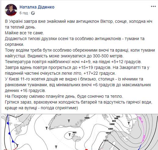 """""""Водіям треба бути особливо обережними вночі та вранці"""": Тернопільщину накриє антициклон """"Віктор"""", фото-1"""