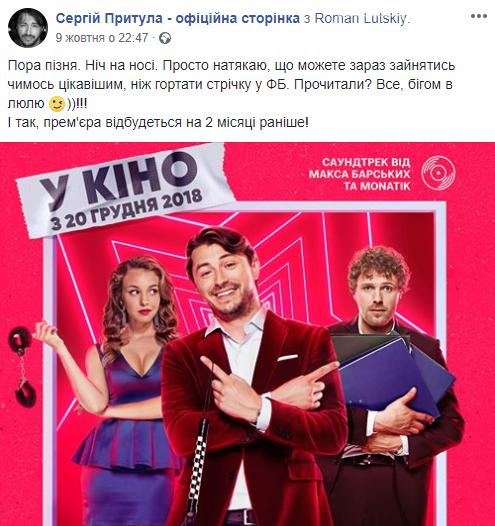 Шоумен з Тернопільщини Сергій Притула зіграв головну роль у фільмі про секс, фото-1