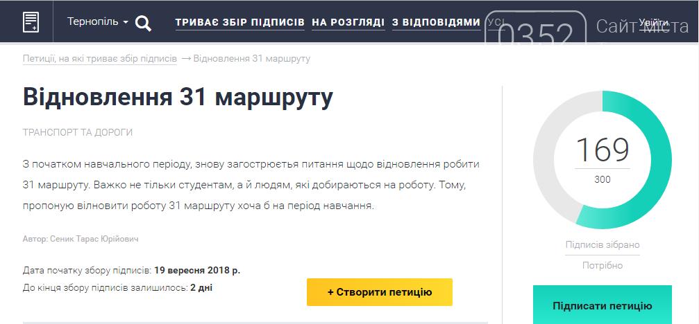 """До відновлення у Тернополі """"31"""" маршруту залишилось - 2 дні та 131 підпис, фото-1"""