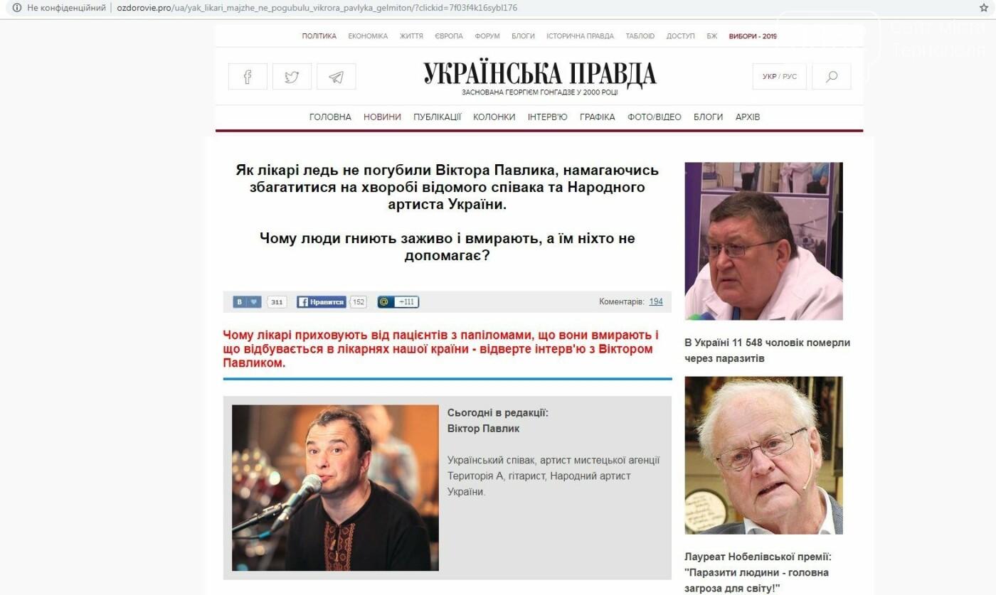 Від імені тернопільського співака Віктора Павліка шахраї продають неперевірені ліки (ФОТО), фото-2