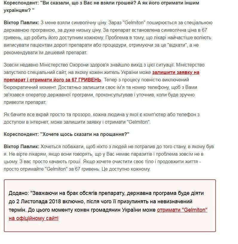Від імені тернопільського співака Віктора Павліка шахраї продають неперевірені ліки (ФОТО), фото-3