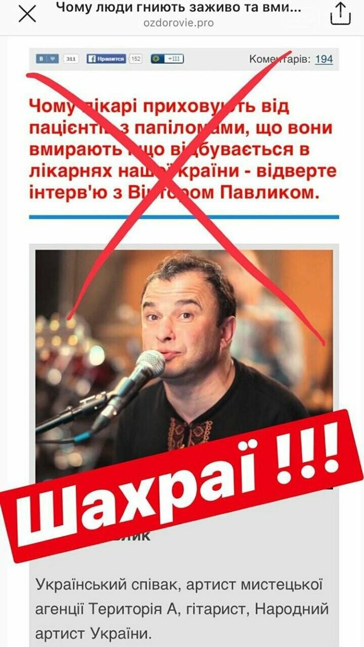 Від імені тернопільського співака Віктора Павліка шахраї продають неперевірені ліки (ФОТО), фото-1