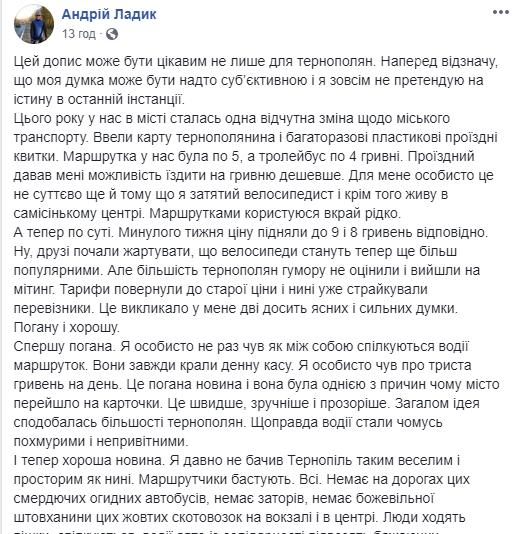 """""""Я давно не бачив Тернопіль таким веселим"""": про реакцію тернополян на саботаж перевізників, фото-1"""