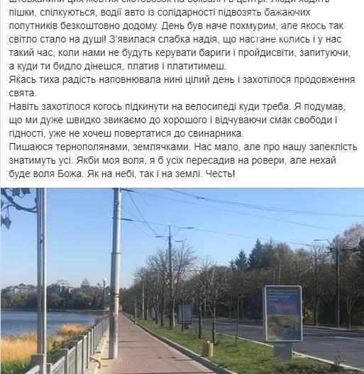 """""""Я давно не бачив Тернопіль таким веселим"""": про реакцію тернополян на саботаж перевізників, фото-2"""