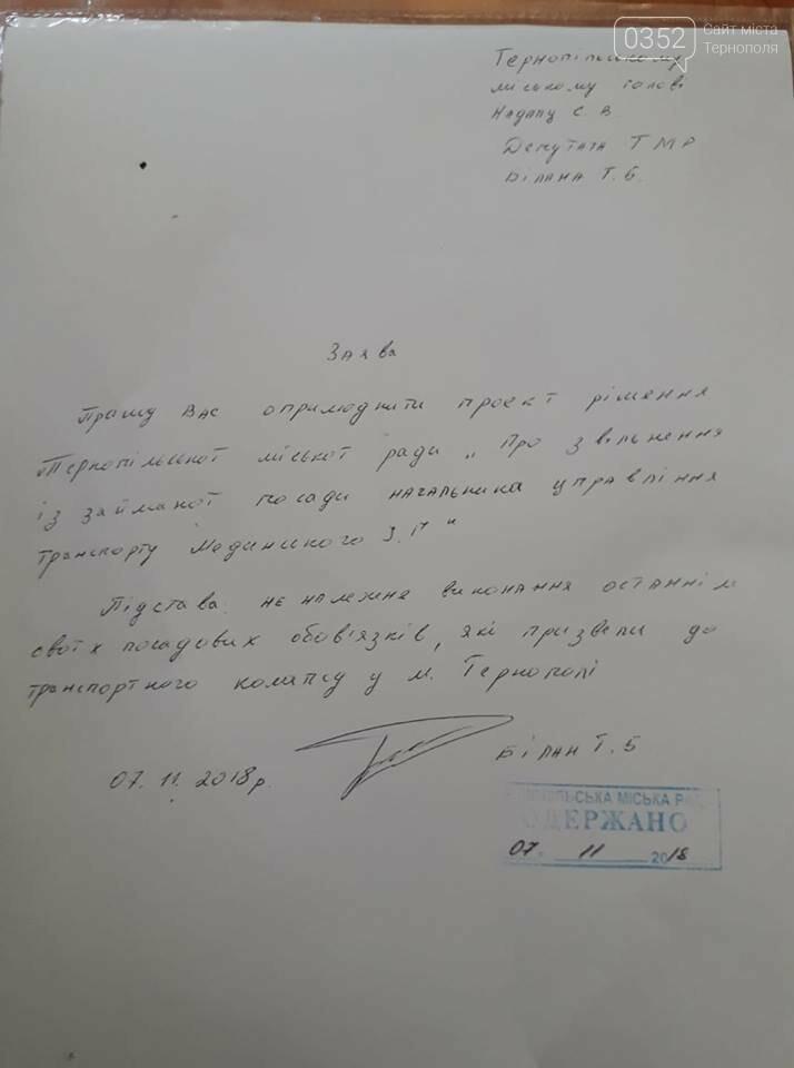 Депутат Тернопільської  міськради ініціює звільнення начальника міського управління транспорту Мединського з посади, фото-1