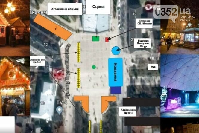 Невдовзі на Театральному майдані Тернополя почнуть монтувати ковзанку , фото-1