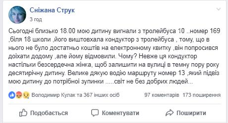 У Тернополі водій маршрутки допоміг школяру доїхати додому, хлопчину вигнали з тролейбуса бо не мав достатньо грошей на проїзд, фото-1