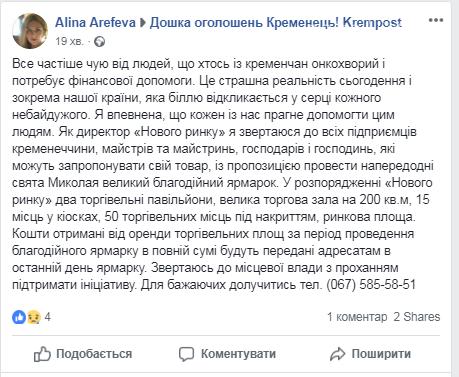 Підприємець з Тернопільщини запропонувала дієвий спосіб допомоги онкохворим , фото-1