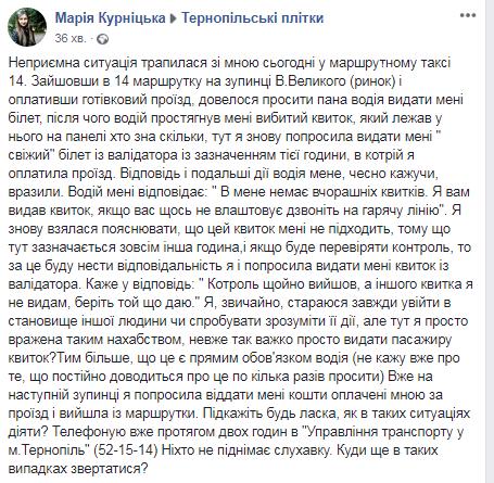 У Тернополі  водій маршрутки не хотів видати квиток, тому пасажирка просто забрала назад гроші та вийшла, фото-2