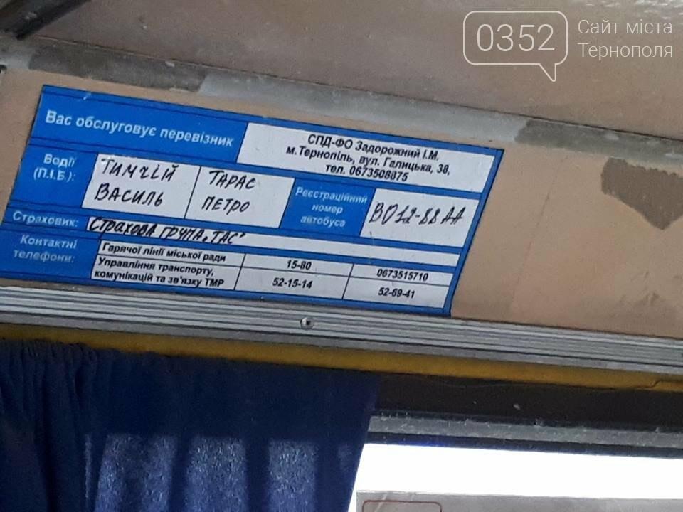 """У Тернополі водії маршруток видають  талони лише до 16 й далі """"перерва"""", а штрафи для пасажирів - діло самих пасажирів, фото-1"""