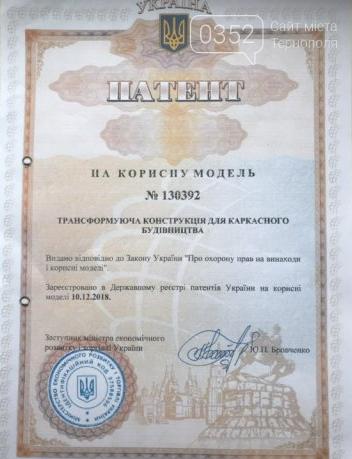 Школярка з Тернопільщини запатентувала власний науковий винахід (фото), фото-2