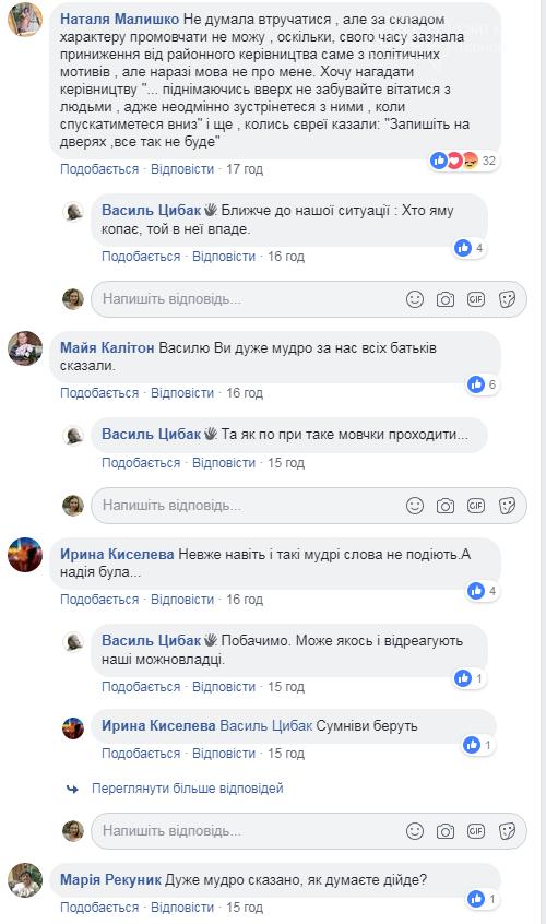 Розгнівані ланівчани перекрили дорогу на Тернопіль, протестують проти незаконного звільнення директора школи (ОНОВЛЮЄТЬСЯ, ВІДЕО), фото-1