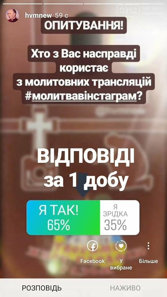 """""""Кількість підписників зросла вп'ятеро"""": священик з Тернопільщини вже рік проводить спільні молитви в Instagram (ФОТО), фото-3"""