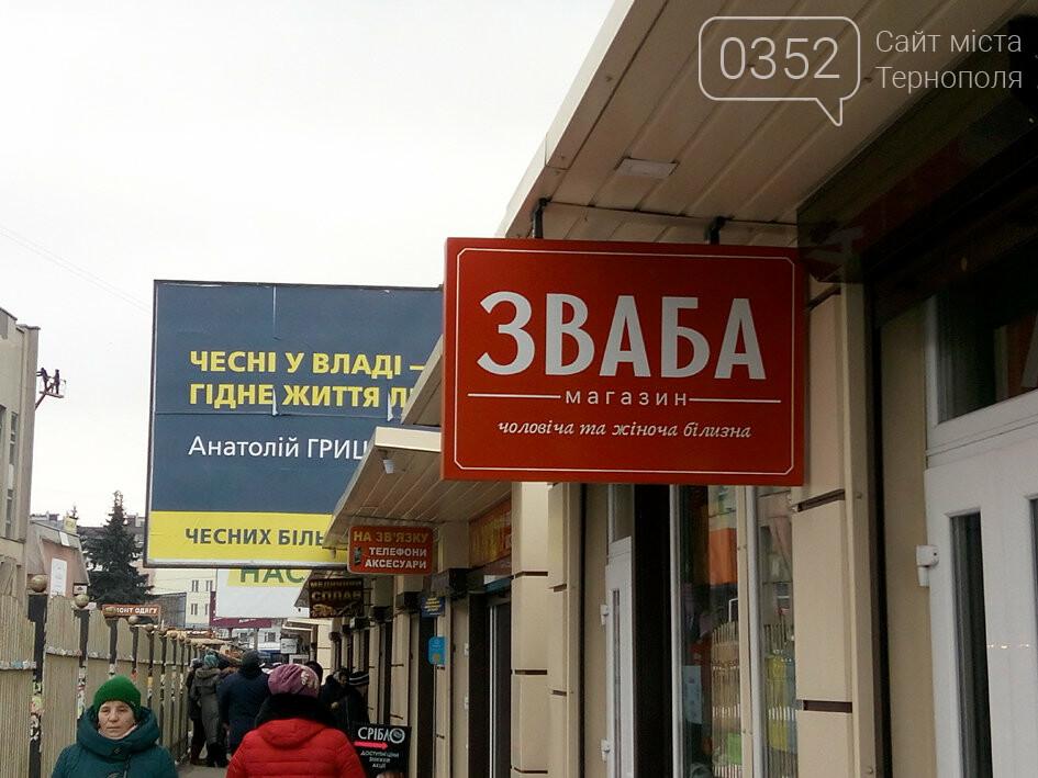 У Тернополі лихоманить борд проросійського кандидата (курйозні фото), фото-7