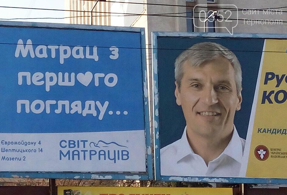 У Тернополі лихоманить борд проросійського кандидата (курйозні фото), фото-5