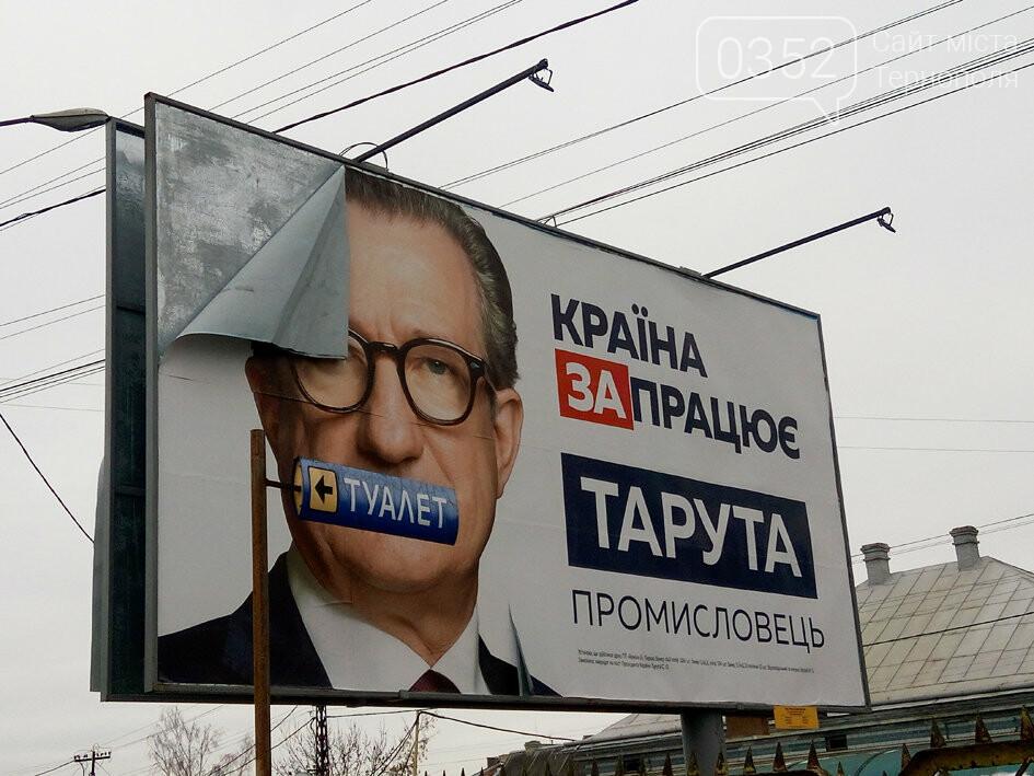 У Тернополі лихоманить борд проросійського кандидата (курйозні фото), фото-4