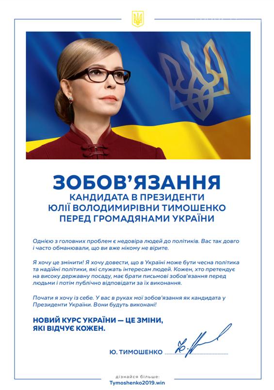 Юлія Тимошенко підписала Зобов'язання перед українцями, фото-1