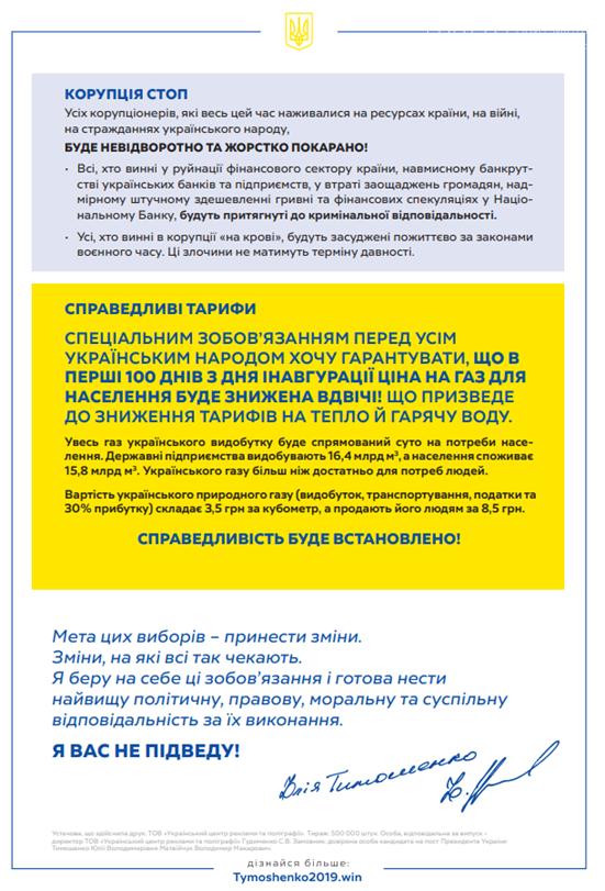 Юлія Тимошенко підписала Зобов'язання перед українцями, фото-4