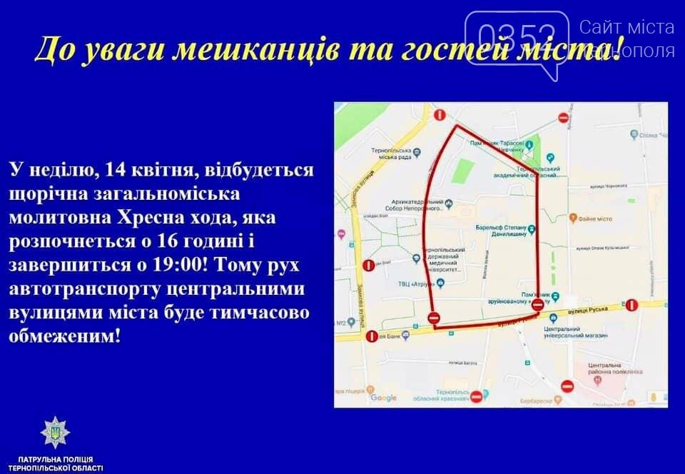 У центрі Тернополя перекриють рух транспорту, фото-1