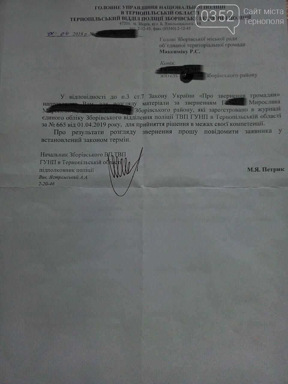 Чоловік з Тернопільщини підозрює двох працівників міськради у махінаціях із землею (ФОТО), фото-3