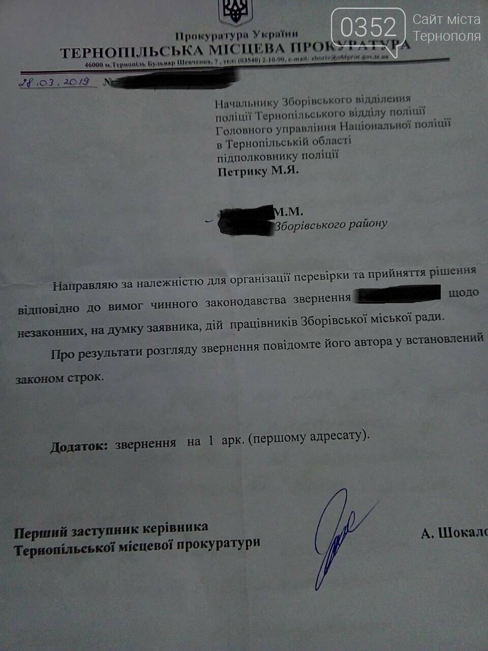 Чоловік з Тернопільщини підозрює двох працівників міськради у махінаціях із землею (ФОТО), фото-4