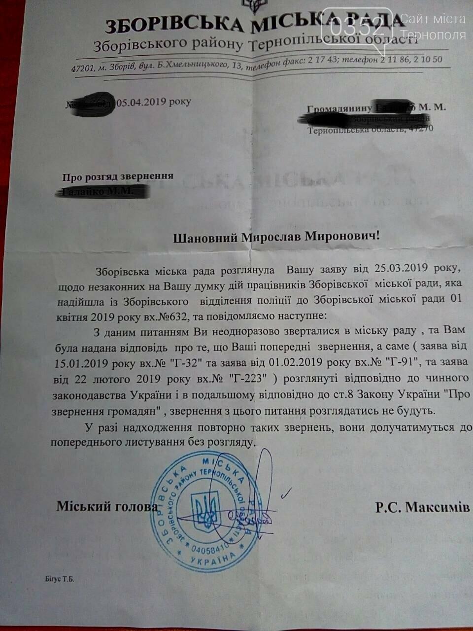 Чоловік з Тернопільщини підозрює двох працівників міськради у махінаціях із землею (ФОТО), фото-6