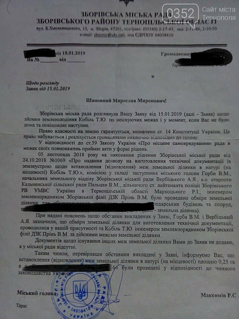 Чоловік з Тернопільщини підозрює двох працівників міськради у махінаціях із землею (ФОТО), фото-2
