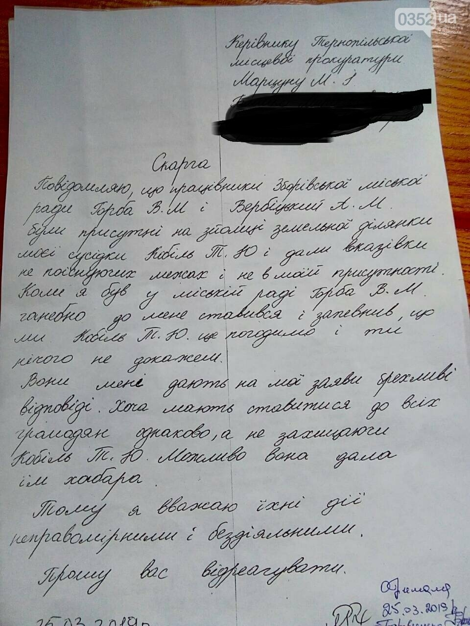 Чоловік з Тернопільщини підозрює двох працівників міськради у махінаціях із землею (ФОТО), фото-1