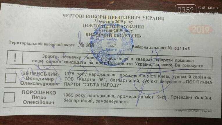 Як українці псували бюлетені у другому турі виборів президента?, фото-2