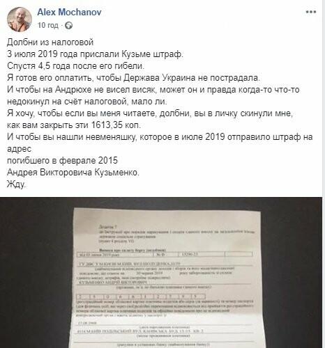 Загиблому 4,5 роки тому Кузьмі Скрябіну надіслали... штраф із податкової (ФОТОФАКТ), фото-1