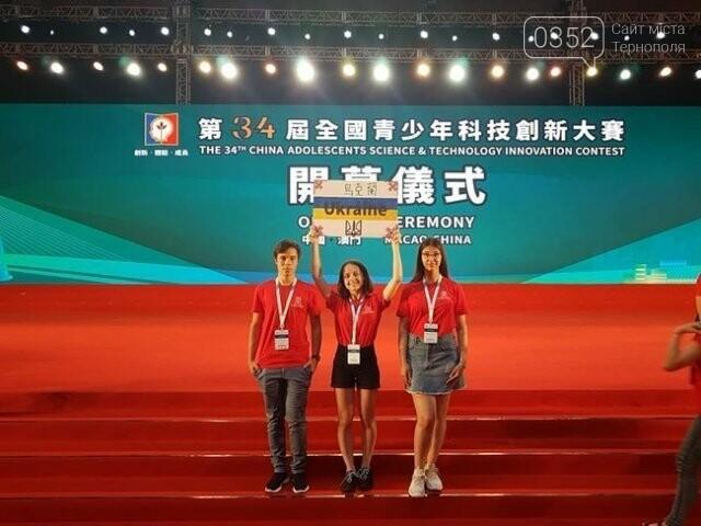 Школярка з Тернопільщини здобула нагороду у Міжнародному науковому конкурсі CASTIC (ФОТО), фото-1