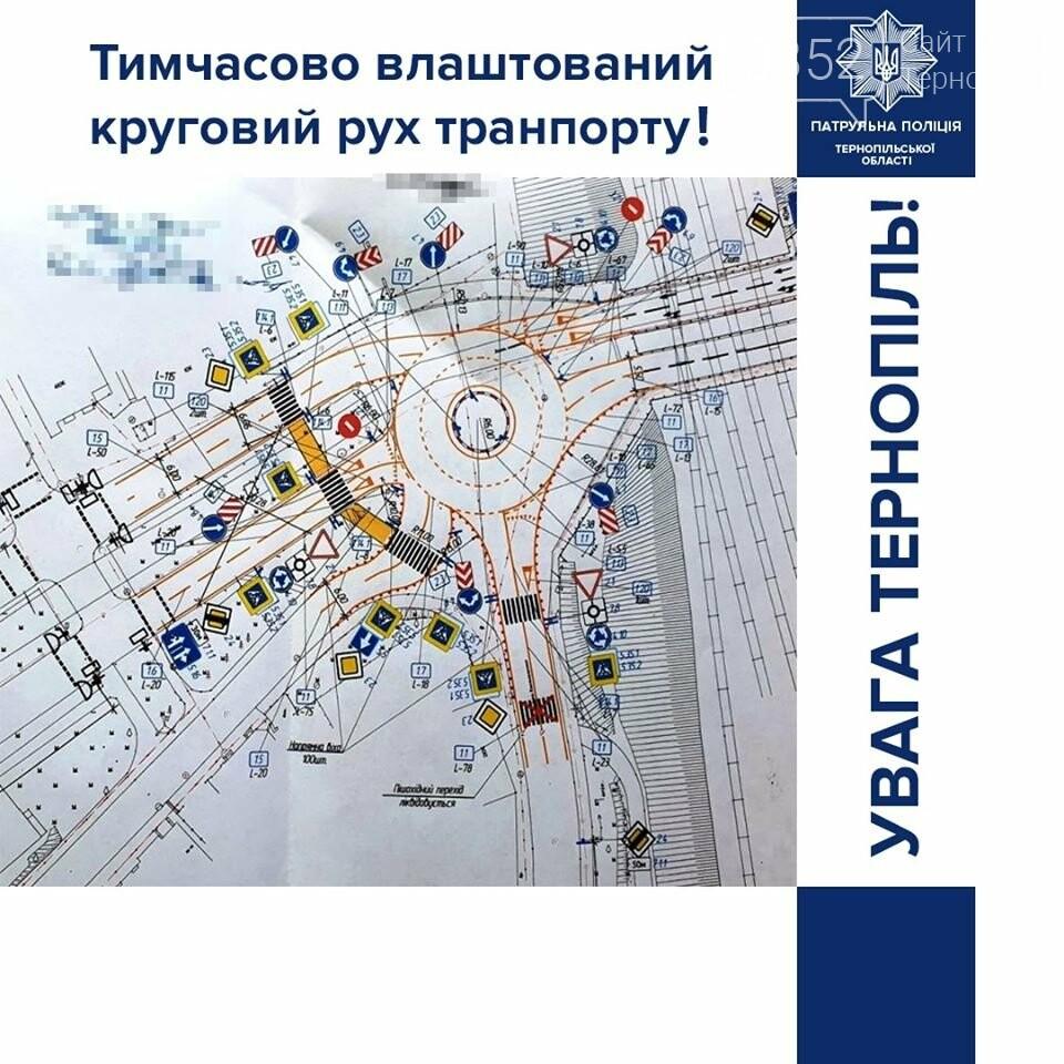 У Тернополі буде запроваджено експериментальну схему дорожнього руху (фото), фото-1
