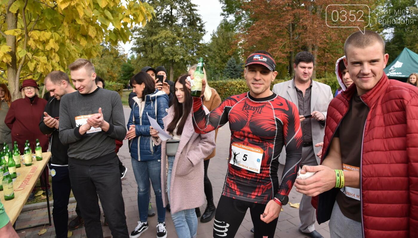 У Тернополі на «Пивній милі», де треба було пити пиво під час бігу, фінішувати вдалося не всім (Фоторепортаж), фото-11